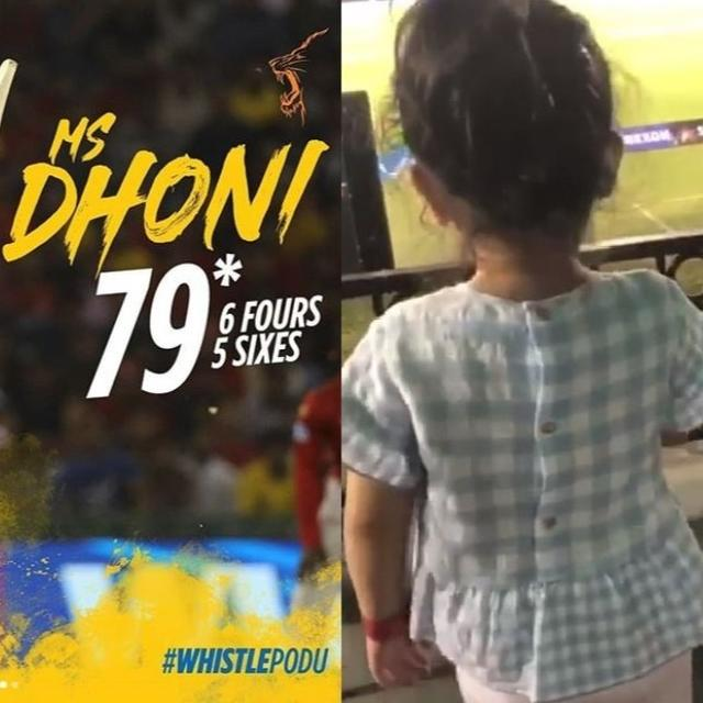 ADORABLE: ZIVA WANTS TO HUG DADDY DHONI