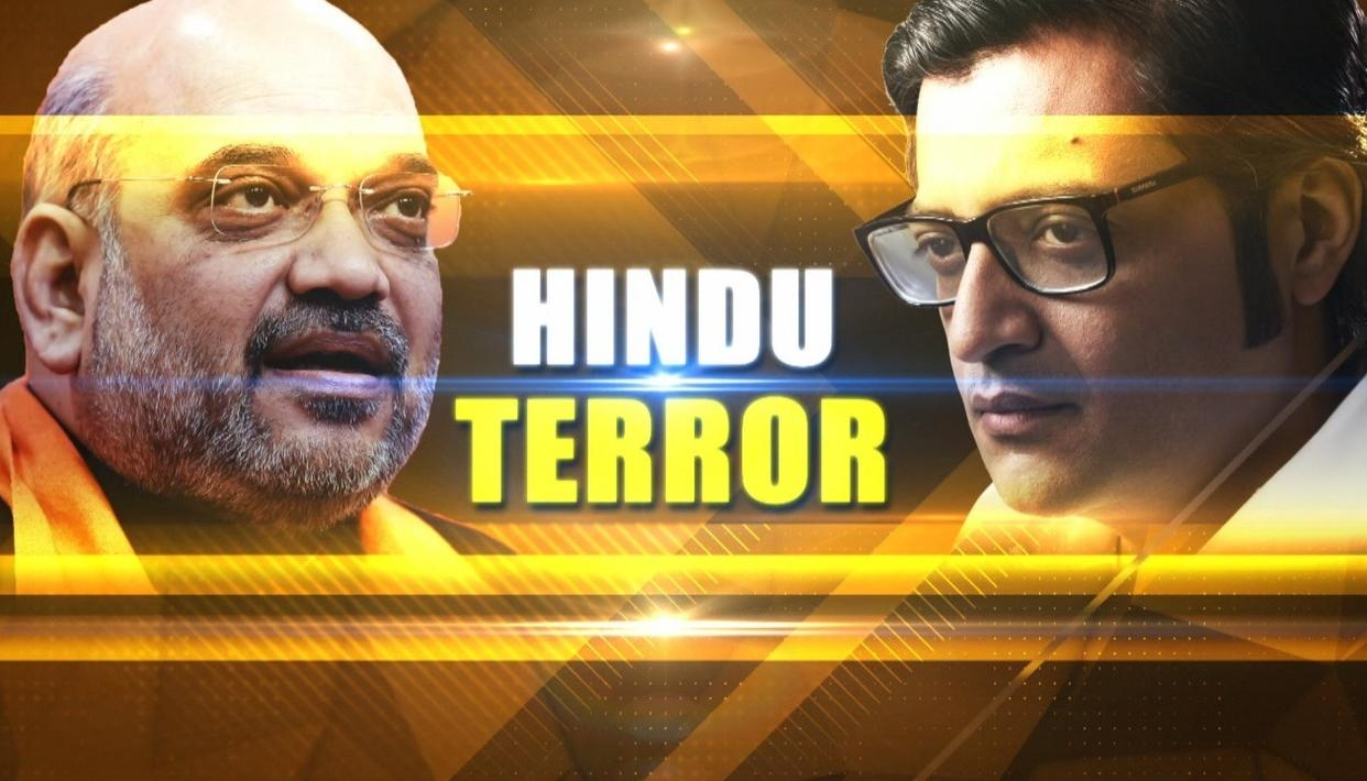 'HINDU TERROR COINAGE ULTIMATE SIN'