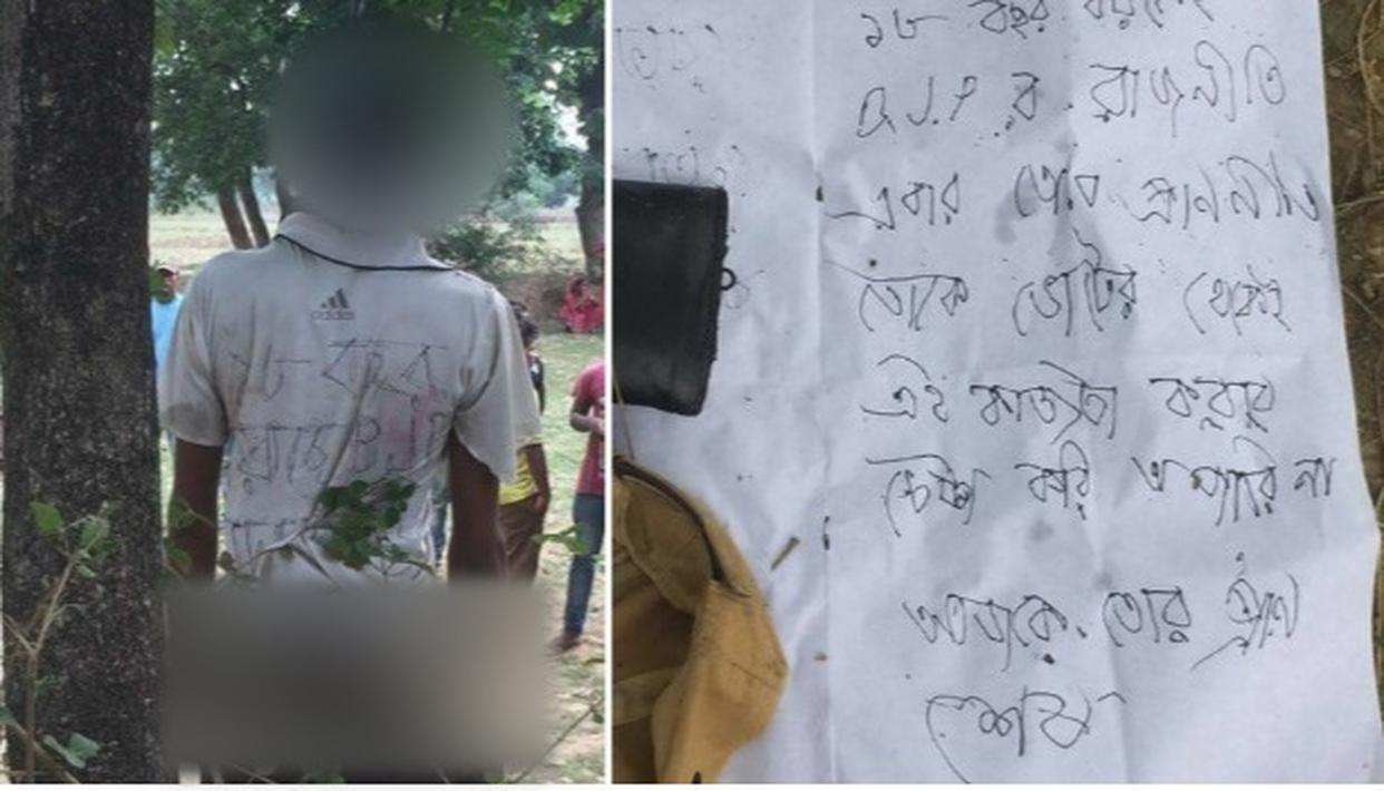 20-YEAR-OLD FOUND HANGING FROM A TREE IN WEST BENGAL
