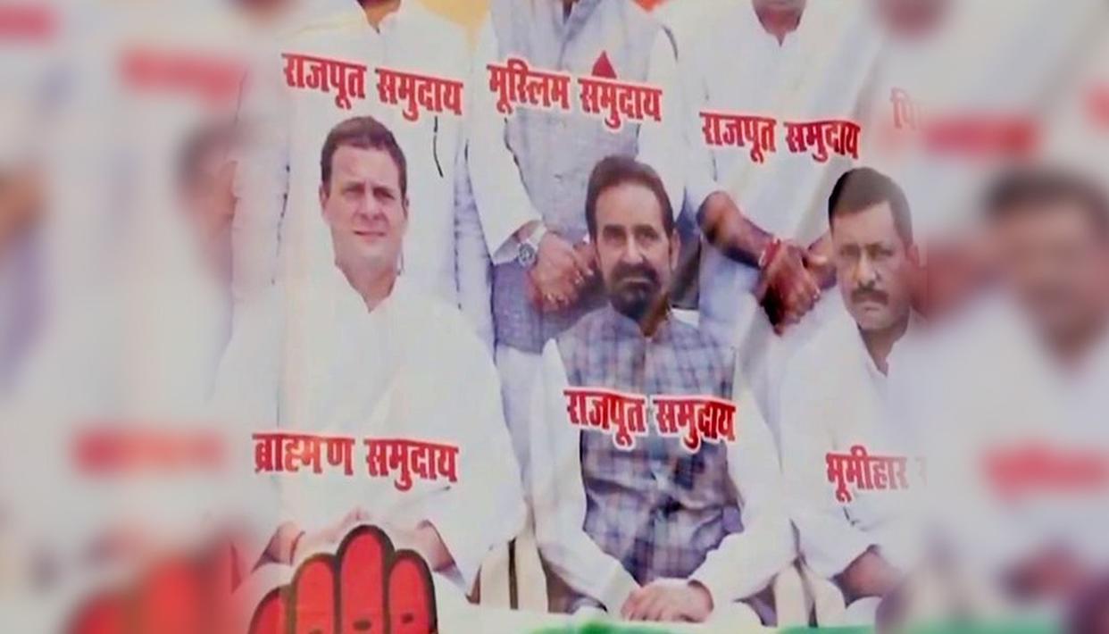 कांग्रेस का 'जातिवाद' वाला पोस्टर हुआ VIRAL, राहुल गांधी के नाम की जगह लिखा, 'ब्राह्मण समुदाय'