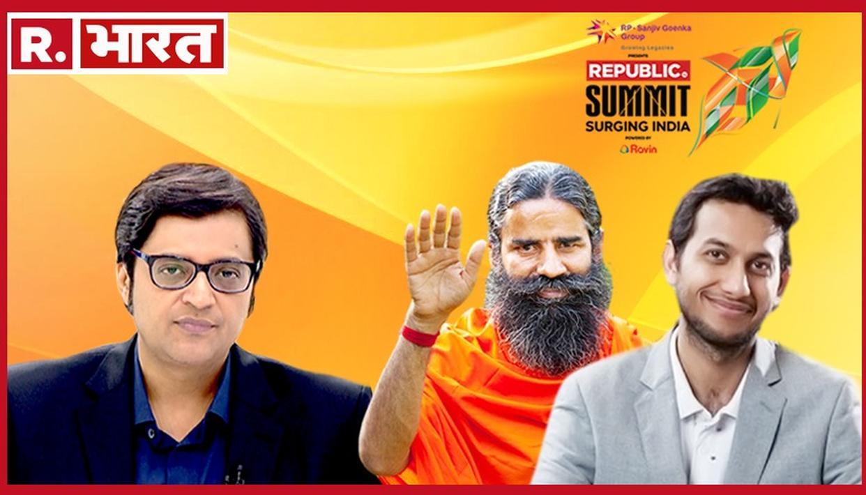 Republic Summit 2018 | बाबा रामदेव और  OYO के फाउंडर रितेश अग्रवाल ने वैश्विक स्तर पर भारतीय कंपनियों की राह पर की चर्चा