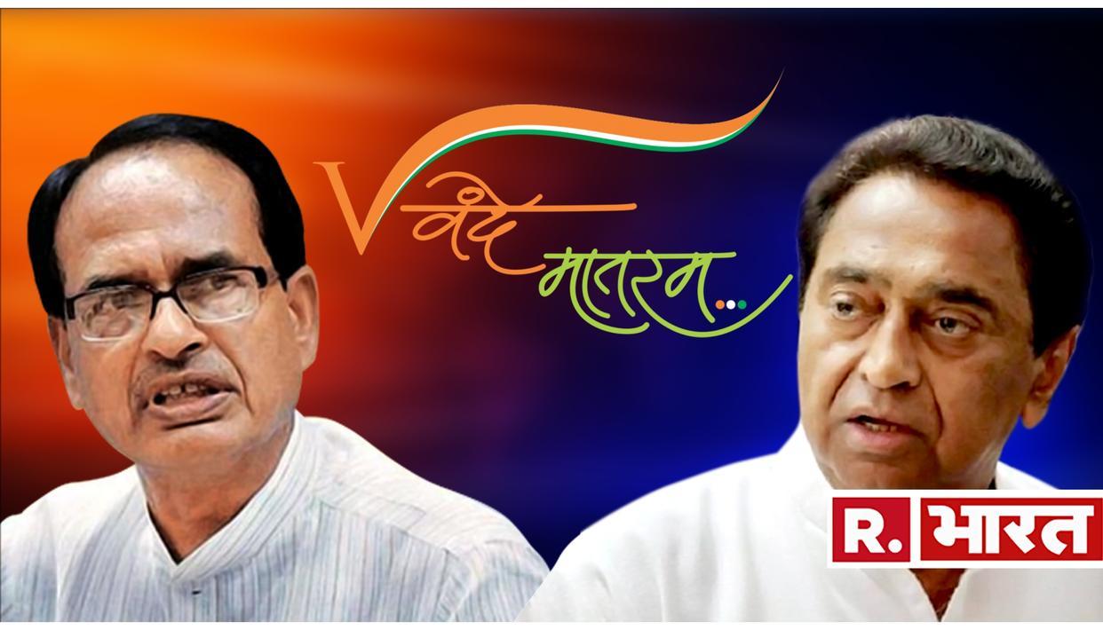 वंदे मातरम पर रोक को लेकर शिवराज ने CM कमलनाथ से पूछे तीखे सवाल, ''किसे खुश करना चाहते हैं''