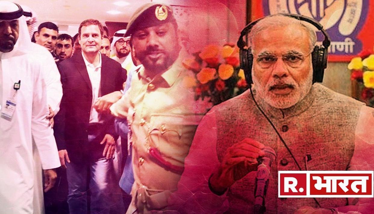 दुबई में राहुल गांधी का PM मोदी पर कटाक्ष, बोले- 'मन की बात' नहीं करूंगा, आपकी सुनूंगा