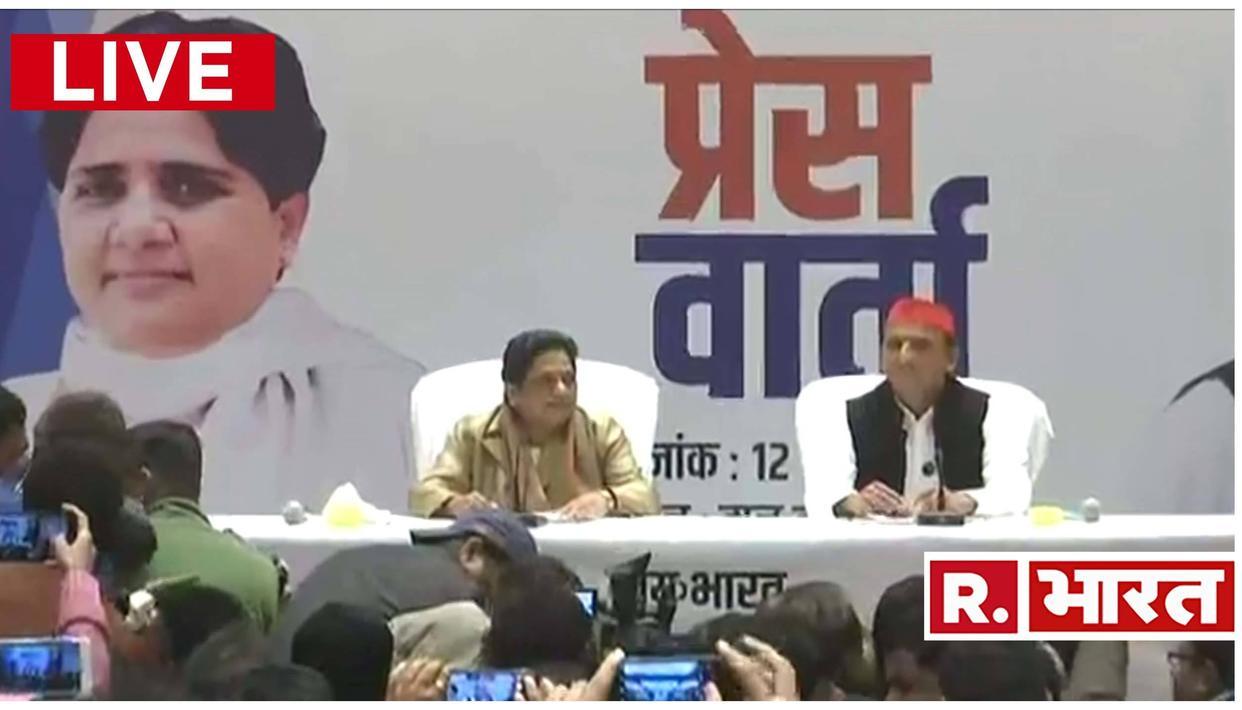 LIVE : धुर-विरोधी SP-BSP एक मंच पर, मायावती ने कहा - ये गुरु चेला यानी पीएम मोदी - शाह की नींद उड़ाने वाली प्रेंस कॉन्फ्रेंस है