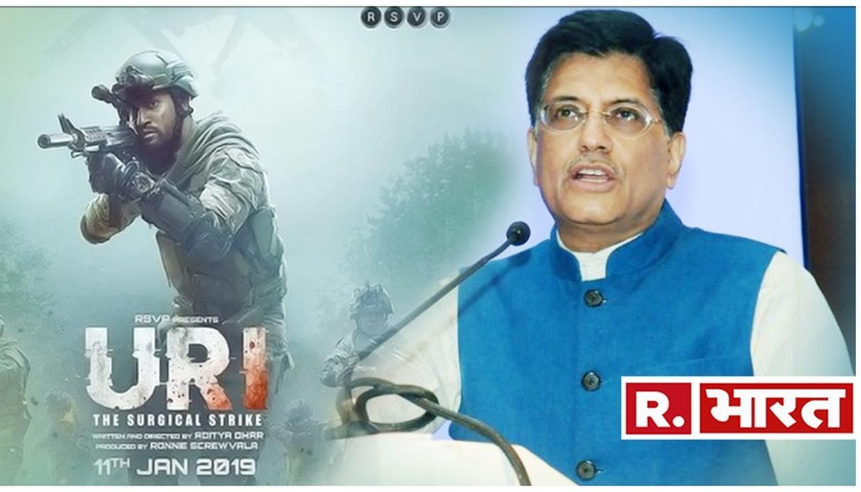 फिल्म 'उरी...' की सराहना दिखाती है कि लोग सुरक्षा बलों का कितना सम्मान करते हैं: पीयूष गोयल