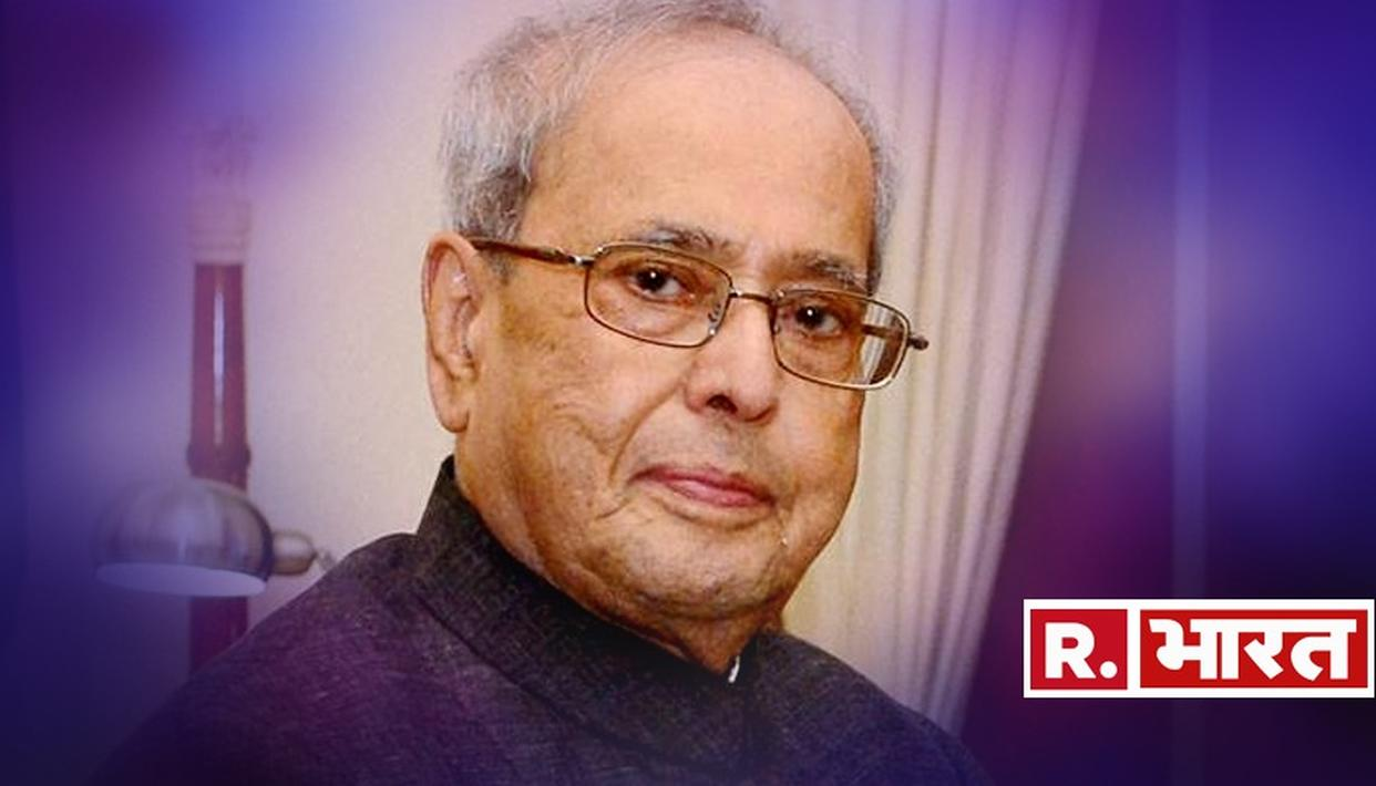 भारत रत्न से सम्मानित देश के छठे पूर्व राष्ट्रपति बने प्रणब मुखर्जी