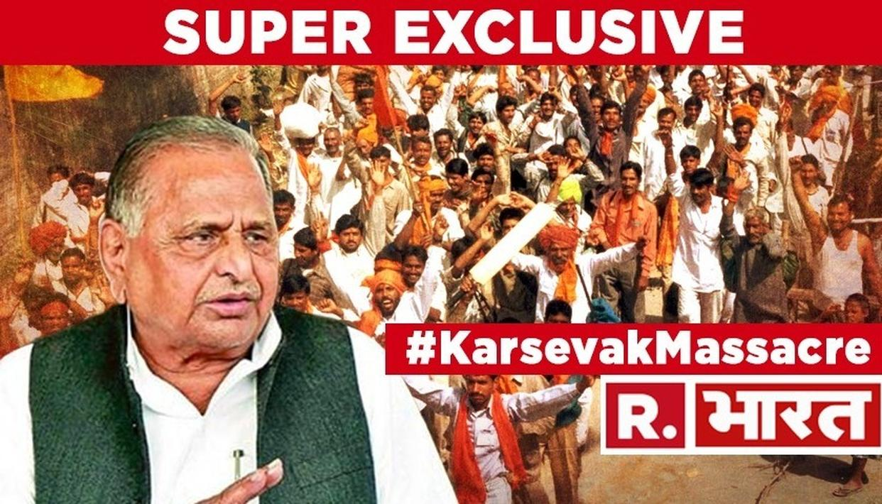 REPUBLIC BHARAT SUPER EXCLUSIVE: 'COUNTLESS PEOPLE', NOT 16 KARSEVAKS HAD BEEN KILLED IN THE 1990 AYODHYA FIRING INCIDENT, REVEALS EXPLOSIVE #KARSEVAKMASSACRE STING