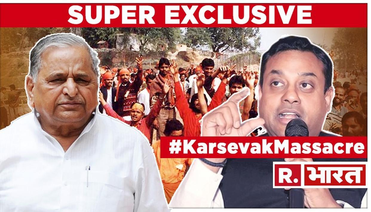 अयोध्या EXCLUSIVE स्टिंग ऑपरेशन: BJP का सपा पर तीखा प्रहार- मुलायम सिंह सरकार ने राम भक्तों पर चलवाई थी गोली