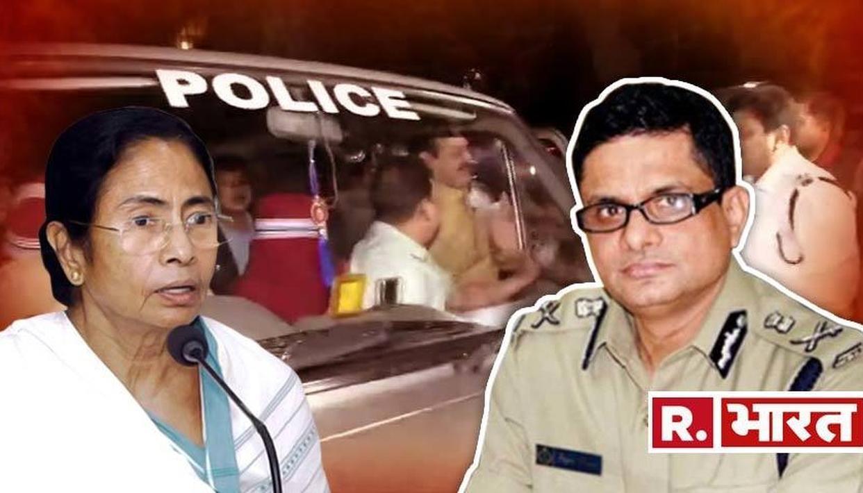 CBI की टीम कोलकाता के पुलिस कमिश्नर राजीव कुमार के घर पर पहुंची, लेकिन पुलिस  CBI अफसरों को पकड़ के ले गई थाने
