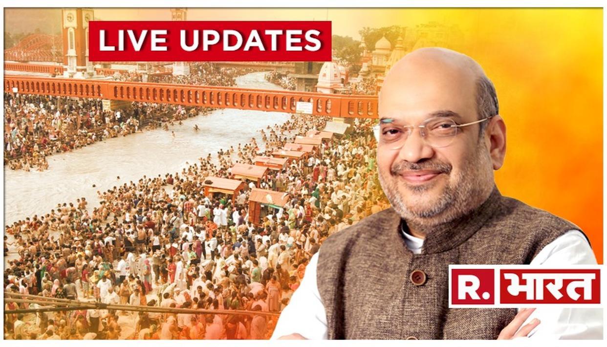 BJP अध्यक्ष अमित शाह ने कुंभ में लगाई आस्था की पवित्र डुबकी , यहां देखें.. LIVE UPDATE