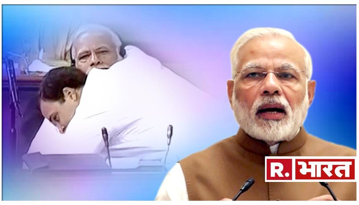 विदाई भाषण में पीएम मोदी का राहुल पर तंज - पहली बार संसद में आया तो पता चला कि 'गले मिलना और गले पड़ना' क्या होता है