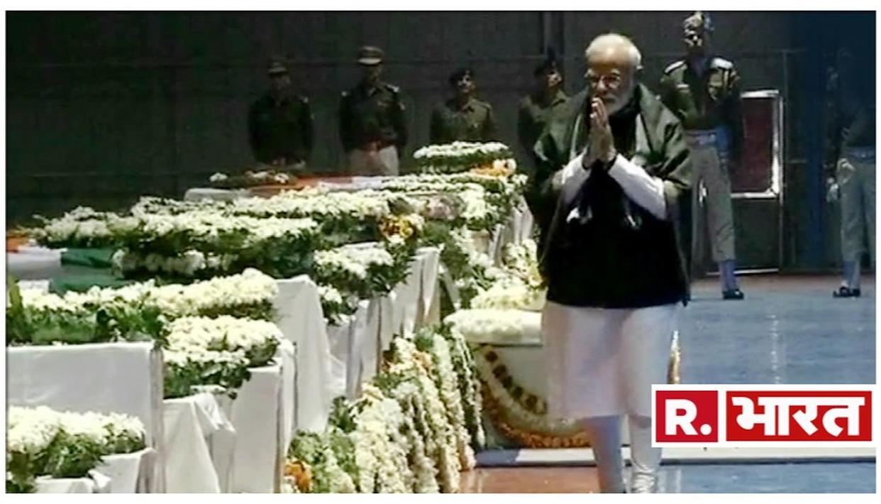 पुलवामा हमले में शहीद जवानों के शव दिल्ली लाए गए, प्रधानमंत्री मोदी ने दी श्रद्धांजलि