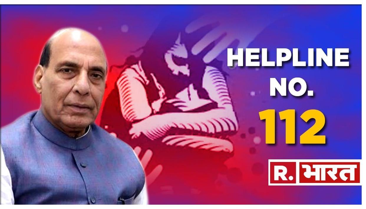 महिला सुरक्षा पर केंद्र की बड़ी पहल: गृहमंत्री राजनाथ सिंह आज लांच करेंगे महिलाओं के लिए देशव्यापी हेल्पलाइन No. 112