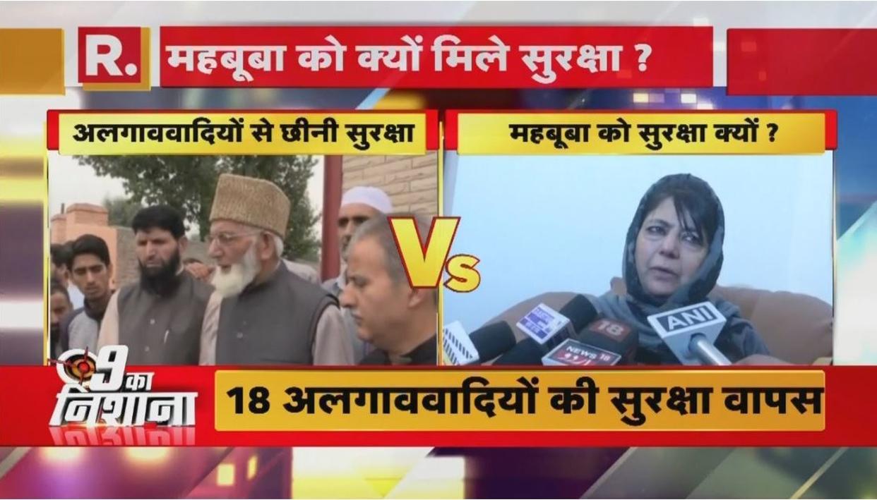 जम्मू-कश्मीर: 18 अलगाववादियों, 155 नेताओं का हटाया गया सुरक्षा कवर