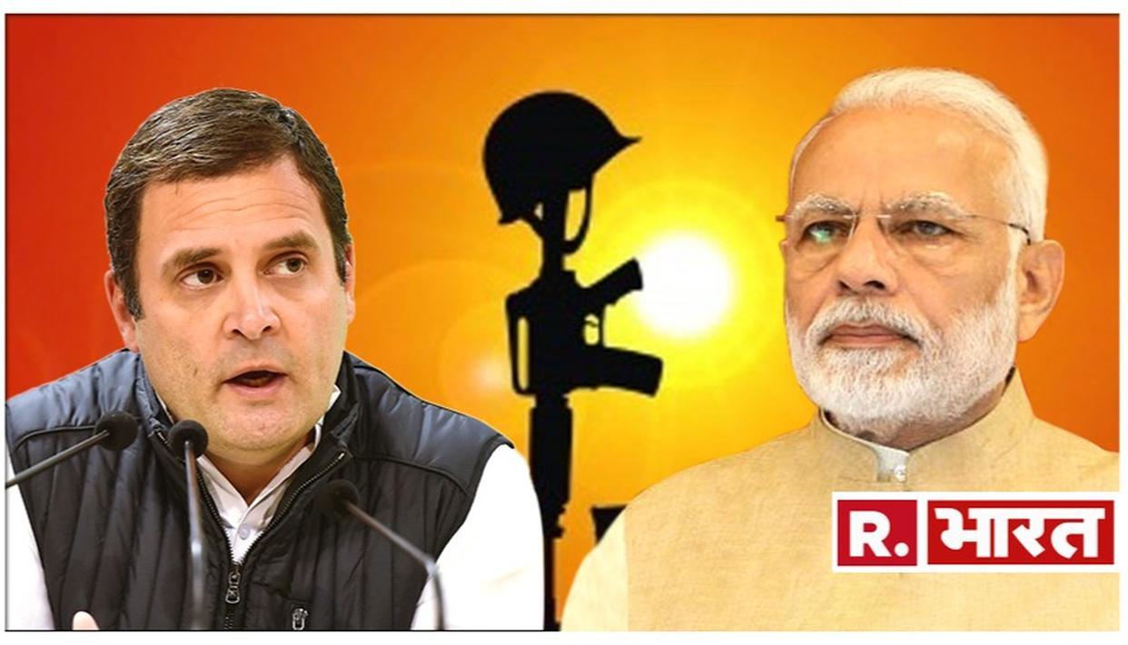 राहुल गांधी का तंज, कहा- ''मोदी जी अर्द्धसैनिक बलों को 'शहीद' का दर्जा नहीं दे रहे, कम से कम बेहतर वेतन तो दें''