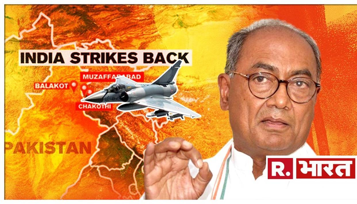 कांग्रेस नेता दिग्विजय सिंह ने मांगा एयरस्ट्राइक का साक्ष्य, कहा- अमेरिका की तरह सबूत दे भारत सरकार