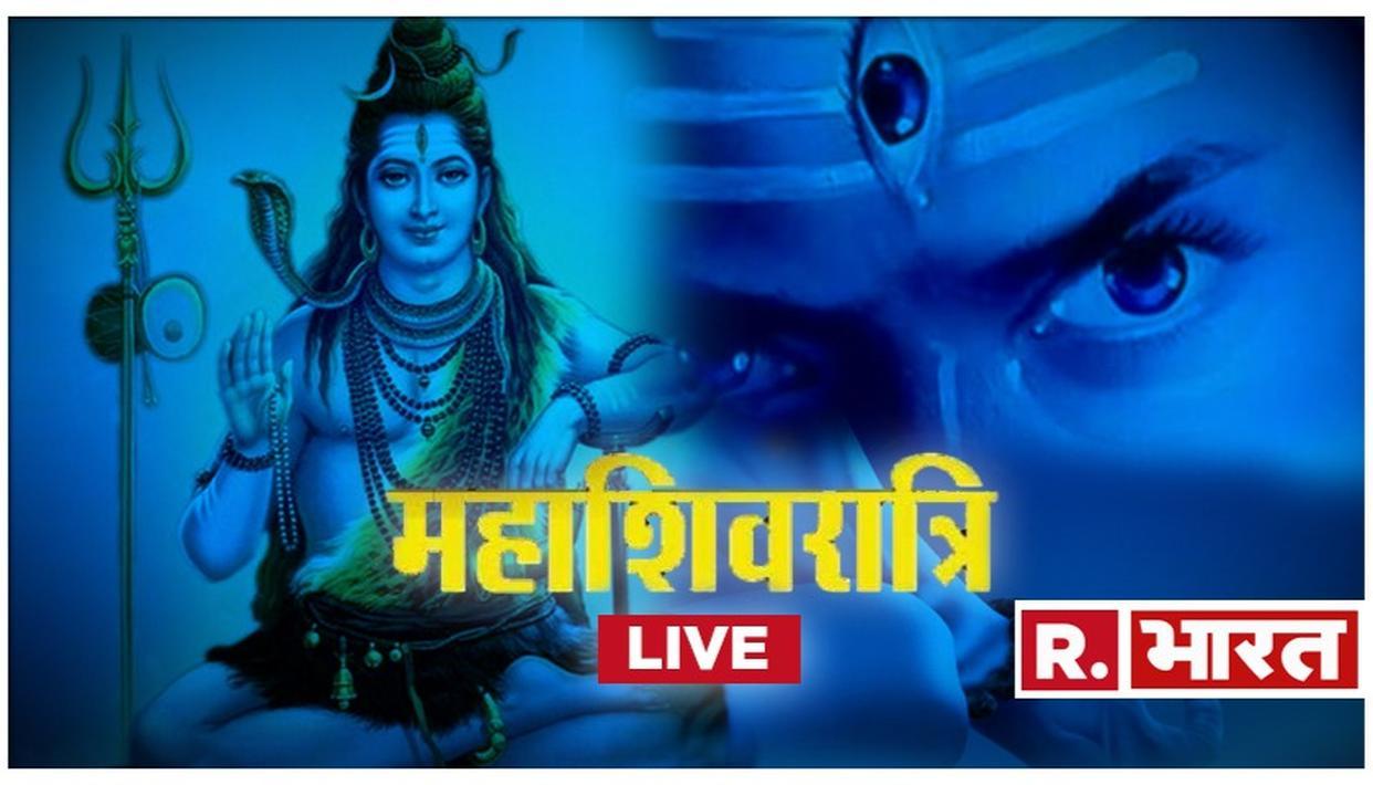 महाशिवरात्रि के महापर्व के अवसर पर मंदिरों में बम-बम भोले की गूंज... यहां देखें LIVE