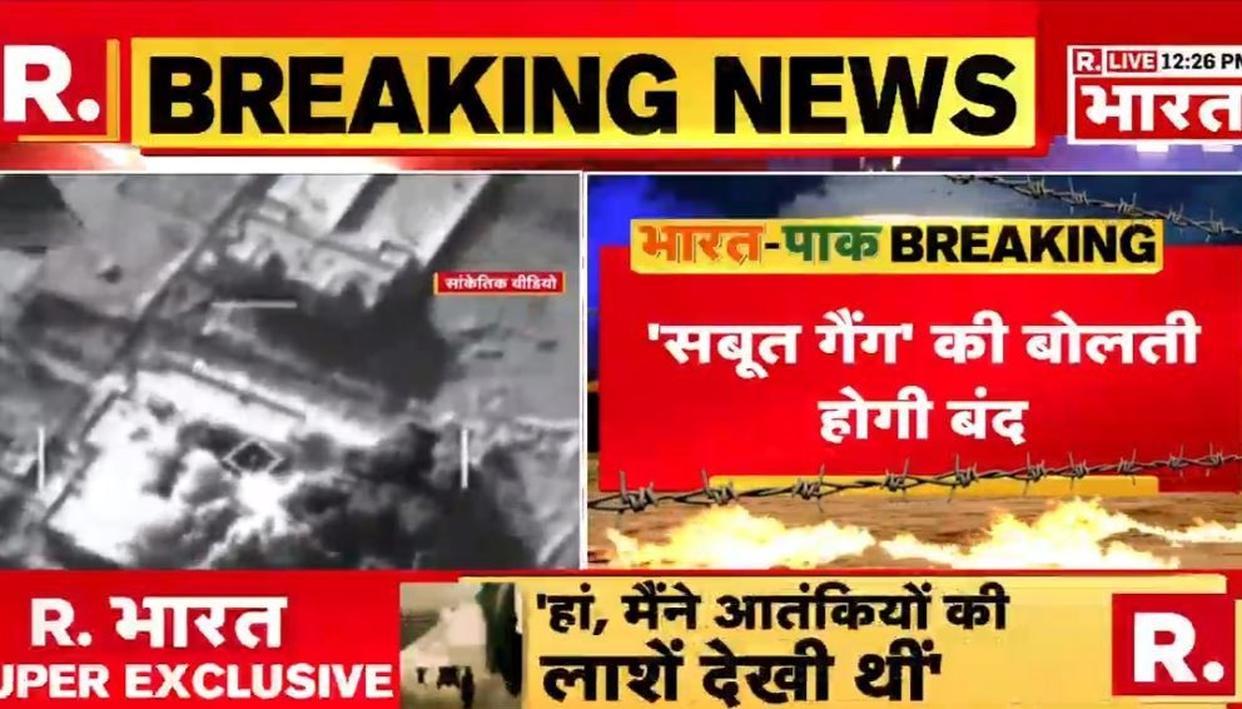 SUPER EXCLUSIVE: टेलीविजन पर पहली बार; बालाकोट पर एयर स्ट्राइक की कहानी, चश्मदीद की जुबानी