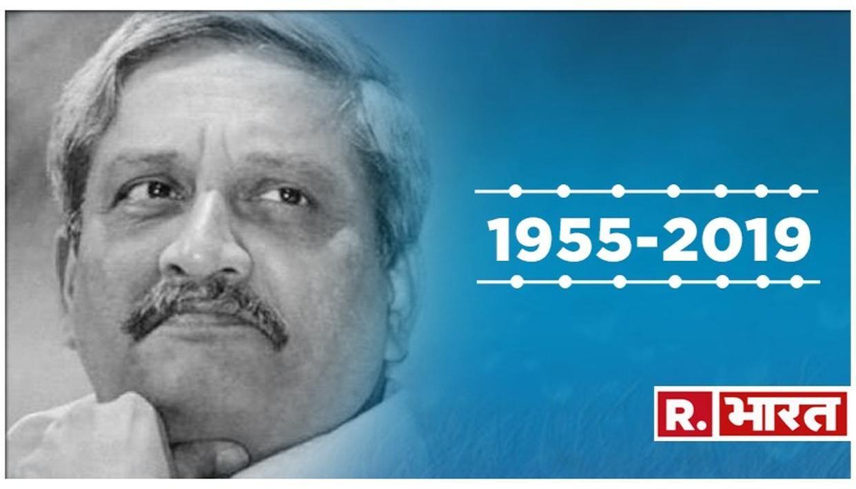 चला गया सादगी वाला CM, पर्रिकर को देश का आखिरी सलाम: देश में आज राष्ट्रीय शोक, UPDATES