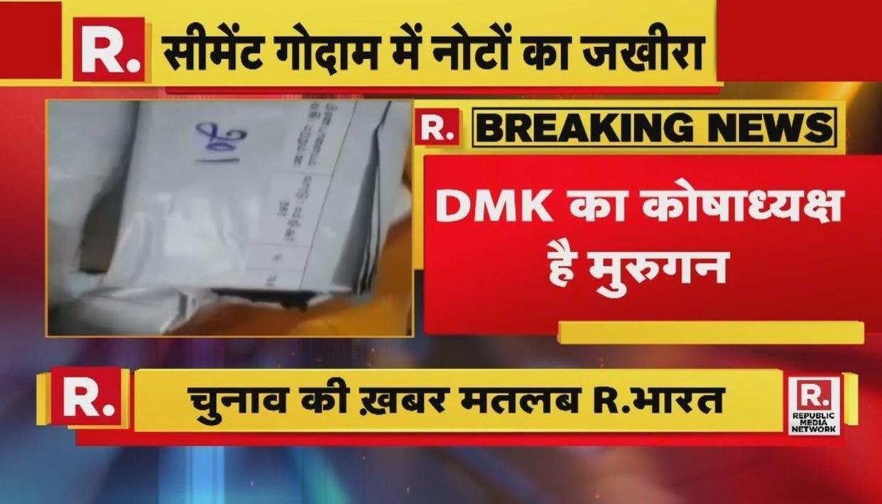चुनाव से पहले सीमेंट गोदाम से नोटों का जखीरा बरामद, DMK नेता की काली कमाई का खुलासा