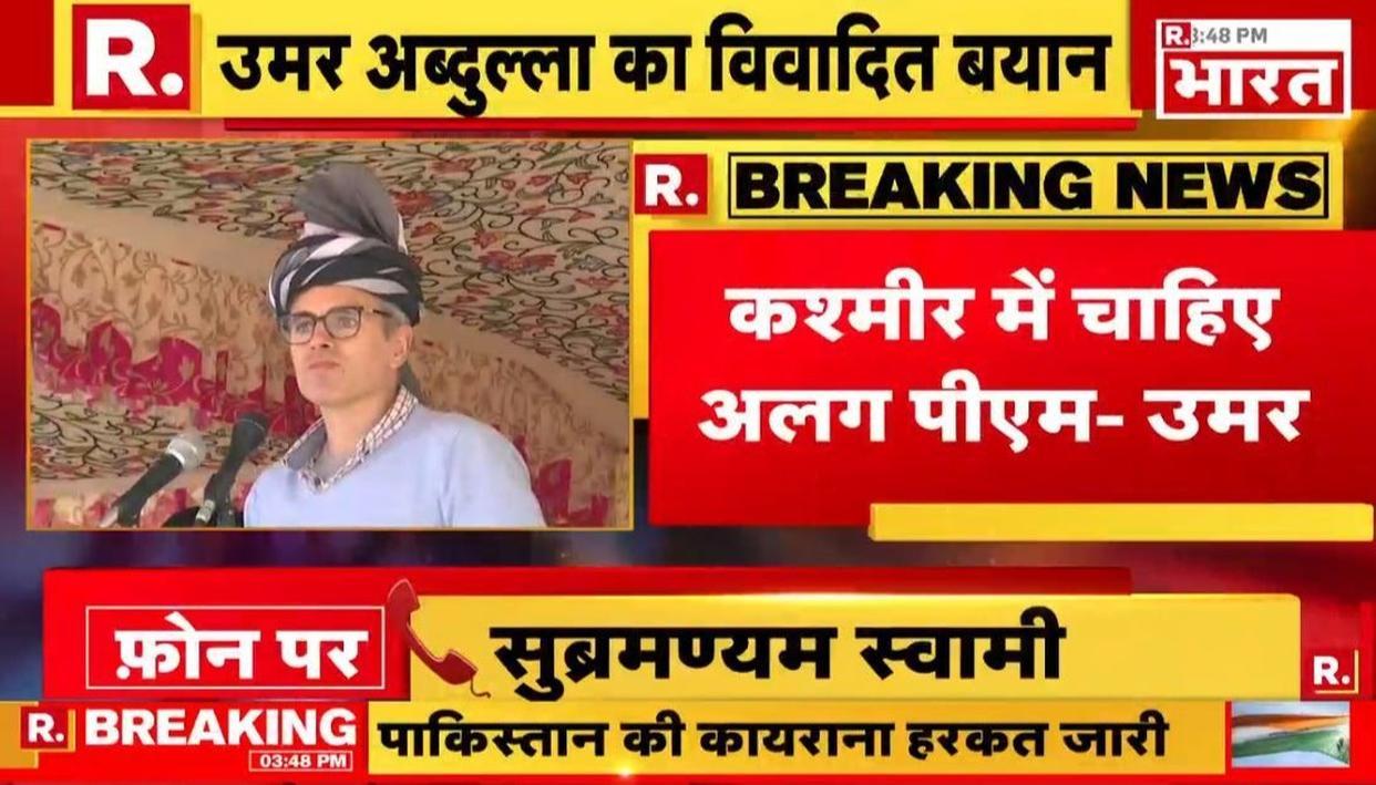 उमर अब्दुल्ला का विवादित बयान, कहा- 'कश्मीर में अलग प्रधानमंत्री चाहिए'