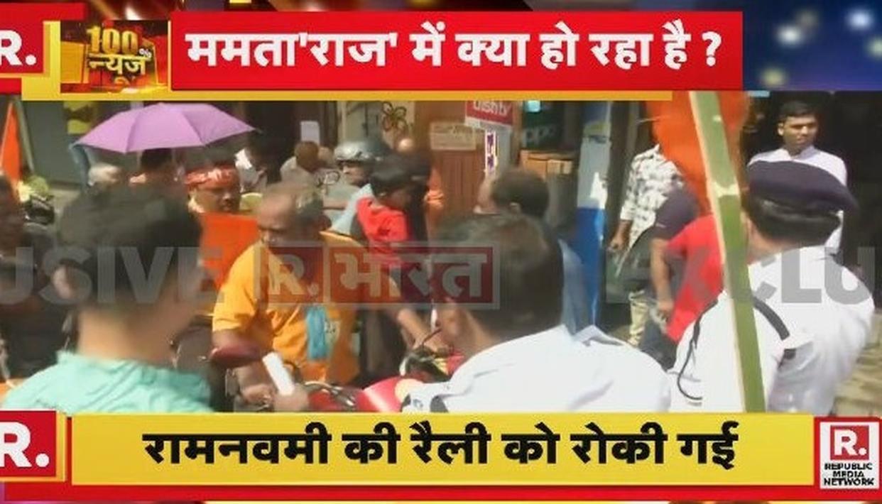 पश्चिम बंगाल में 'दीदी की दादागिरी'- रामनवमी पर विश्व हिंदू परिषद की बाइक रैली पर रोक