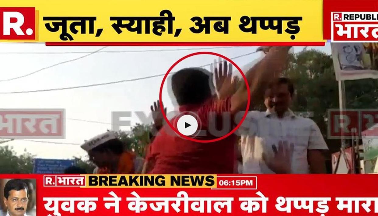 दिल्ली: रोड शो के दौरान CM केजरीवाल को एक शख्स ने मारा थप्पड़, देखें VIDEO
