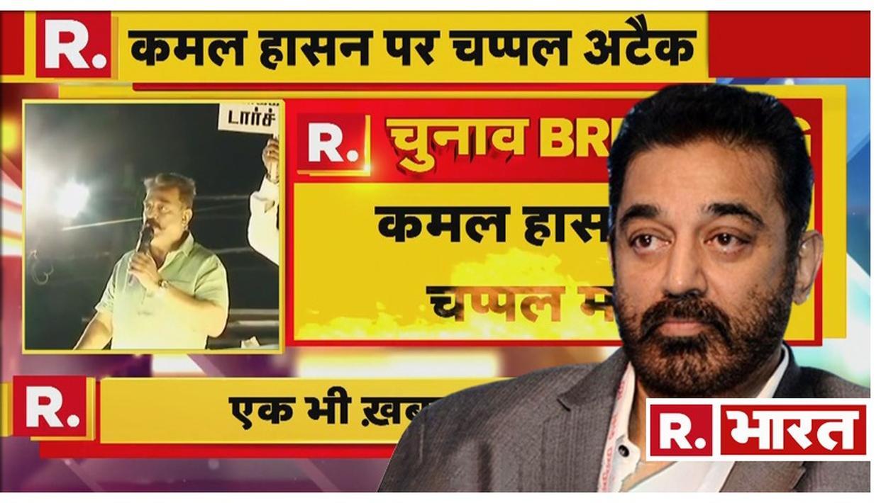 देखें VIDEO: भरी सभा में कमल हासन पर एक शख्स ने फेंकी चप्पल, 'हिंदू आतंकवादी' वाले बयान से था नाराज