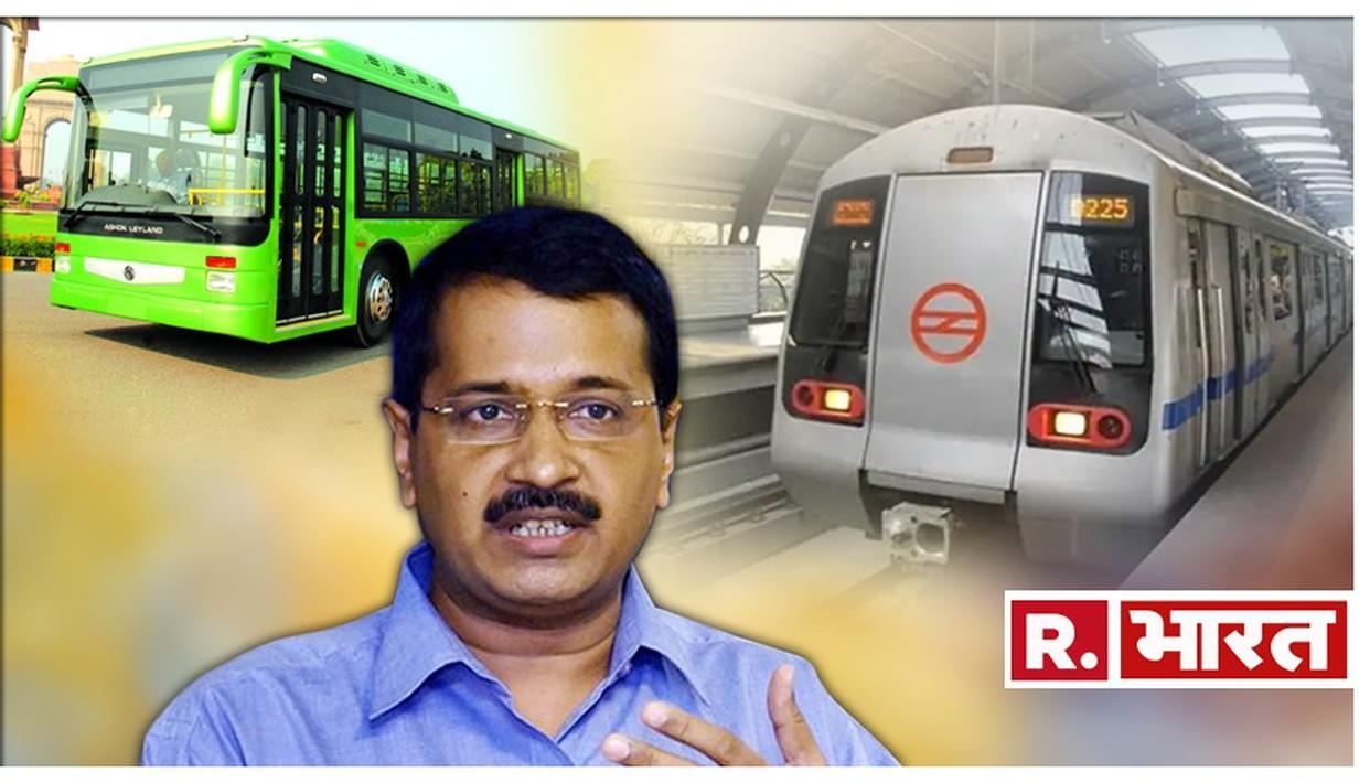 अरविंद केजरीवाल का बड़ा चुनावी दांव, 'मेट्रो और DTC बसों में महिलाएं कर सकेंगे मुफ्त में यात्रा'