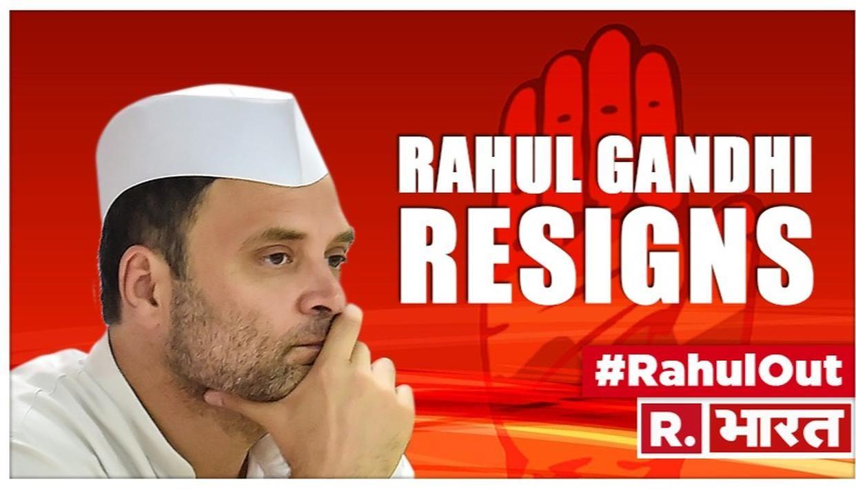 राहुल गांधी ने कांग्रेस अध्यक्ष पद से दिया इस्तीफा, गांधी परिवार के करीबी मोती लाल बोहरा होगें अंतरिम अध्यक्ष