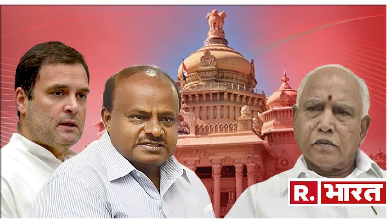 कर्नाटक के 'नाटक' से आज उठेगा पर्दा, कुमारस्वामी सरकार की आज होगी अग्निपरीक्षा, करना होगा बहुमत साबित