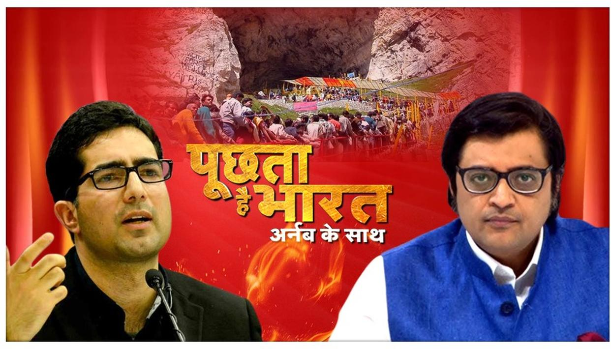 MUST WATCH: ARNAB GOSWAMI CONFRONTS & CORNERS SHAH FAESAL OVER 2017 AMARNATH YATRA ATTACK SILENCE, GETS GENERIC REPLY