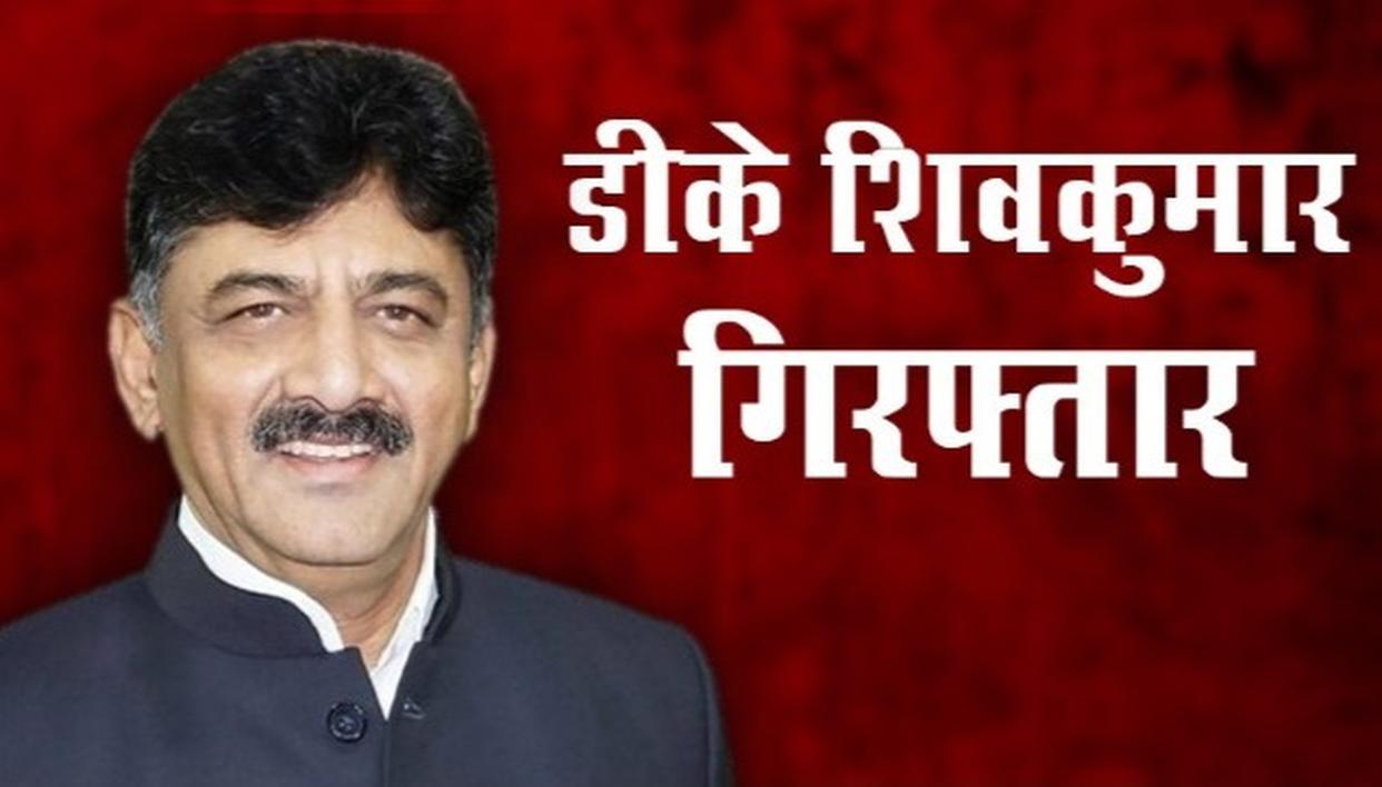 राहुल गांधी के करीबी नेता डीके शिवकुमार को ईडी ने किया गिरफ्तार