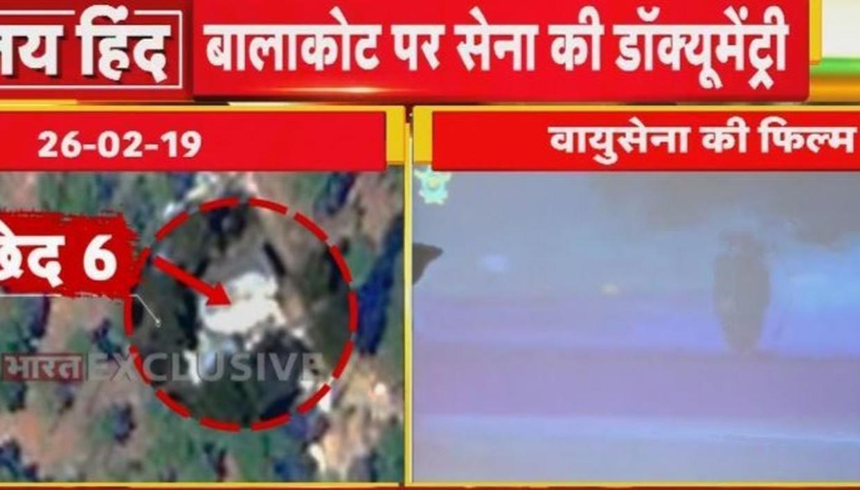 बालाकोट में लड़ाकू विमानों ने आतंकी कैंपों पर ऐसे बरसाए थे बम, वायुसेना ने जारी किया एयरस्ट्राइक पर वीडियो