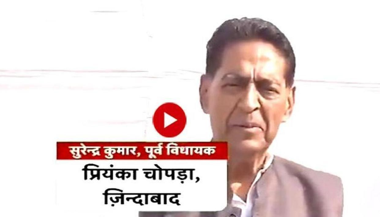 दिल्ली: जब कांग्रेस की रैली में 'प्रियंका गांधी' की जगह 'प्रियंका चोपड़ा जिंदाबाद' के लगे नारे, रह गए सब हक्के-बक्के