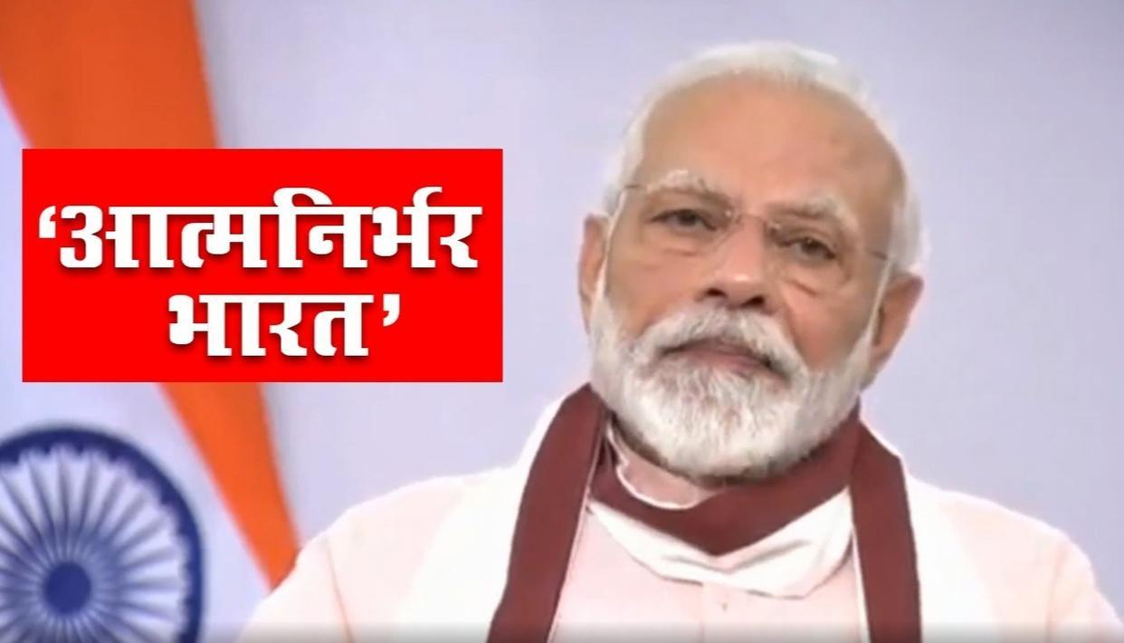 PM मोदी ने 20 लाख करोड़ के आर्थिक पैकेज का किया ऐलान, भारत को आत्मनिर्भर बनाने का लिया संकल्प