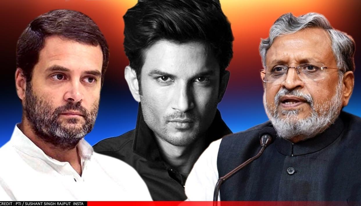 सुशांत केस: सुशील मोदी ने राहुल गांधी पर साधा निशाना, बोले- 'महाराष्ट्र में राहुल ने अपने दल की गठबंधन सरकार को राजधर्म क्यों नहीं बताया?