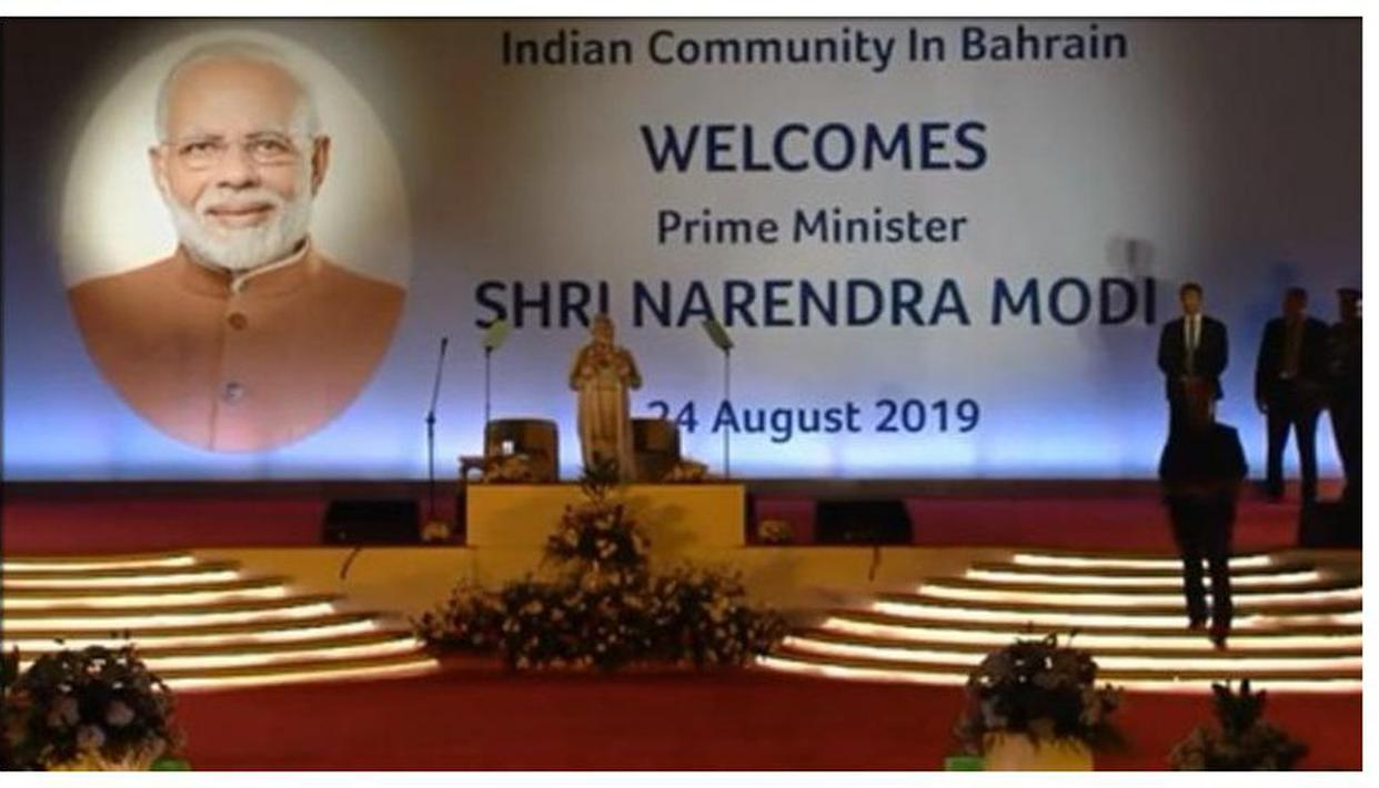 PM MODI'S ADDRESS IN BAHRAIN