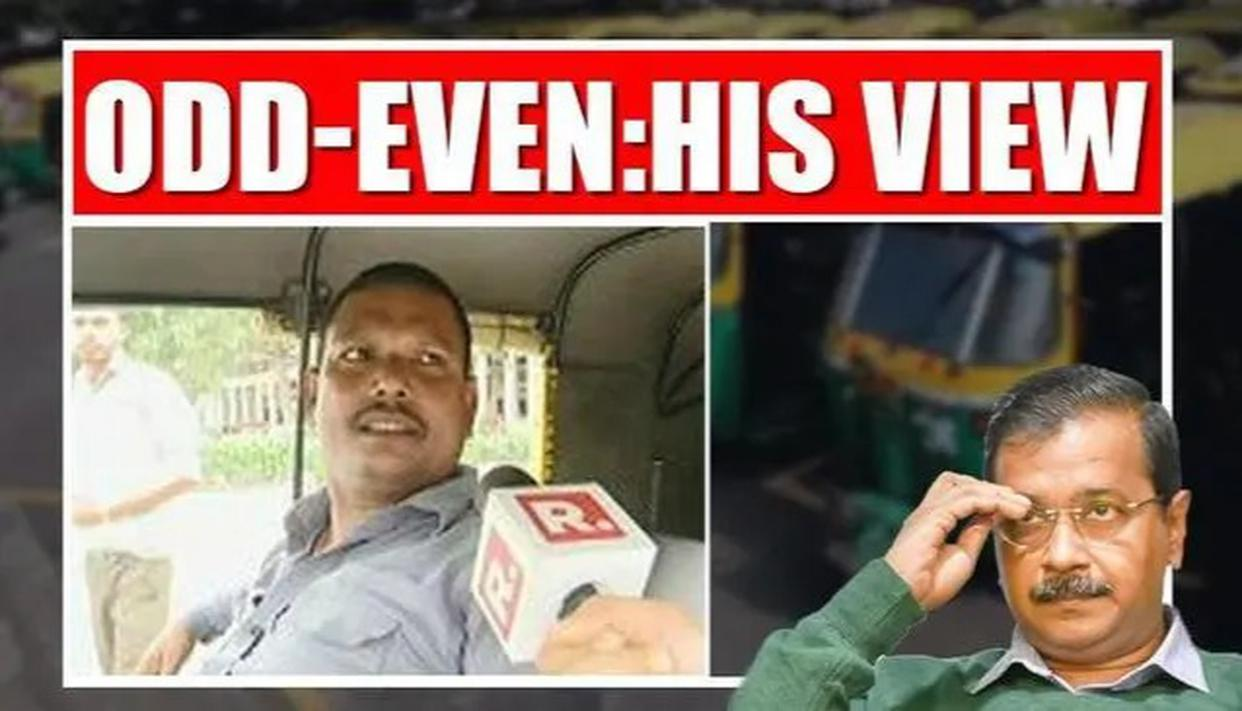 AUTO-DRIVER'S VIEW ON ODD-EVEN