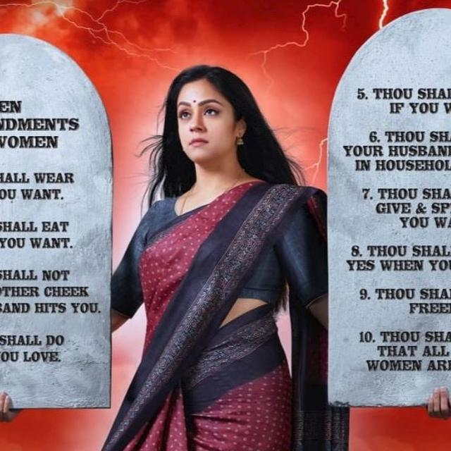 FIRST LOOK POSTER OF JYOTIKA'S 'KAATRIN MOZHI' REVEALED