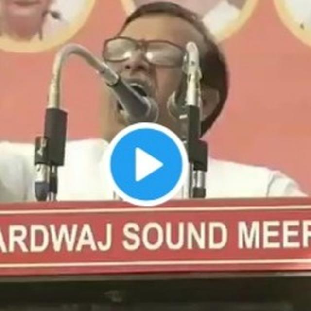 WATCH: BJP LEADER'S 'KAMAL KAMAL KAMAL...' SPEECH GOES VIRAL
