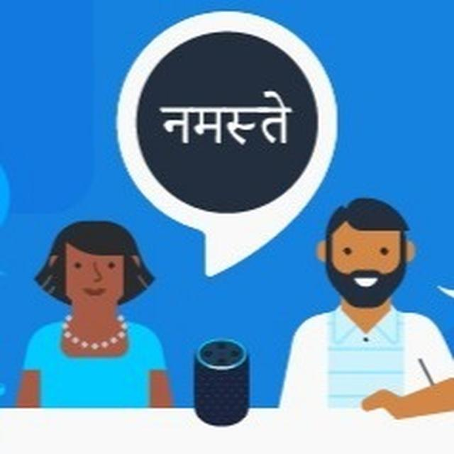 YOU CAN SOON START TALKING TO AMAZON ALEXA VOICE ASSISTANT IN HINDI
