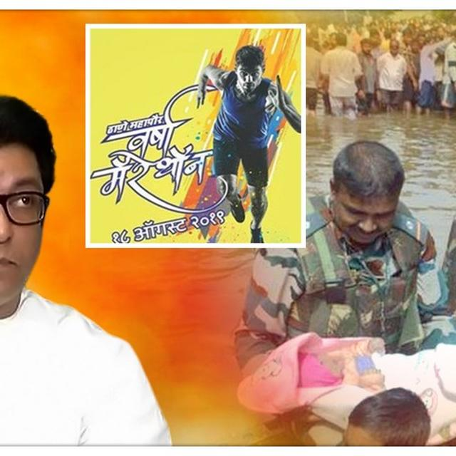 CANCEL THANE MAYOR MARATHON, GIVE FUNDS FOR FLOOD RELIEF: MNS