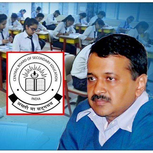 CBSE EXAM FEE HIKE: DELHI SC/ST STUDENTS TO CONTINUE PAYING RS 50, KEJRIWAL GOVERNMENT TO PAY REST