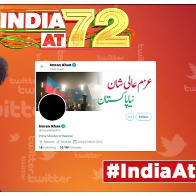 INDEPENDENCE DAY: PAKISTAN PM IMRAN KHAN TURNS PROFILE PICTURE BLACK IN PROTEST, NETIZENS ASK 'HAS THE ELECTRICITY GONE?'