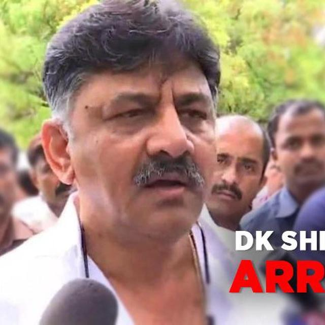 D K SHIVAKUMAR ARRESTED